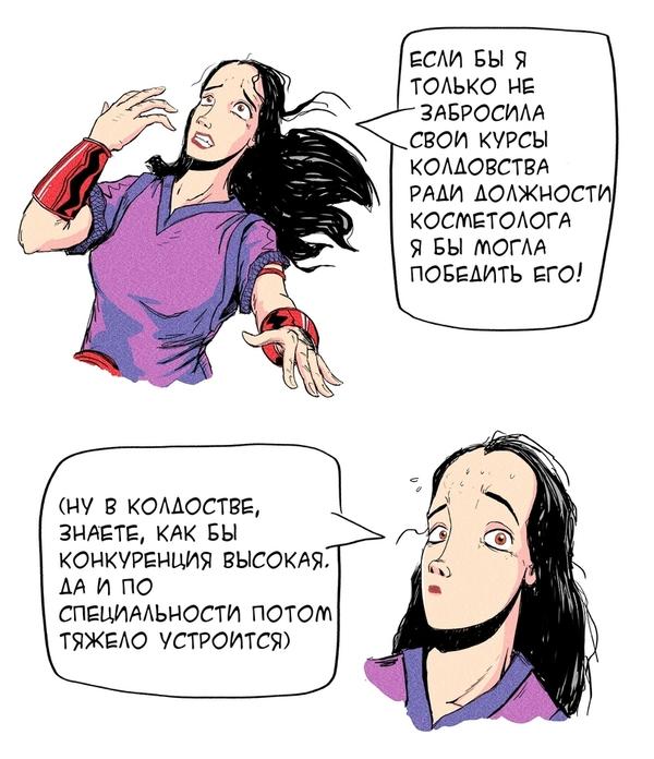 Косметолог, или Зеркало судьбы Комиксы, Joshua-Wright, Косметолог, Каменный гигант, Колдунья, Длиннопост