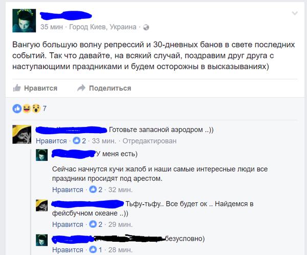 Вся правда о злорадствующих с Украины Украина, Политика, Facebook, Укрофейк, Длиннопост