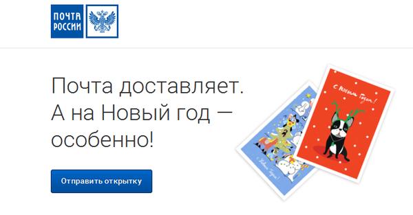 Потерянная во времени или... Почта России обмен подарками новый год, Новый Год, тайный Санта, обмен подарками, Почта России
