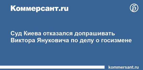 Суд Киева отказался допрашивать Виктора Януковича по делу о госизмене события, Политика, Украина, Киев, суд, допрос, Янукович, коммерсант