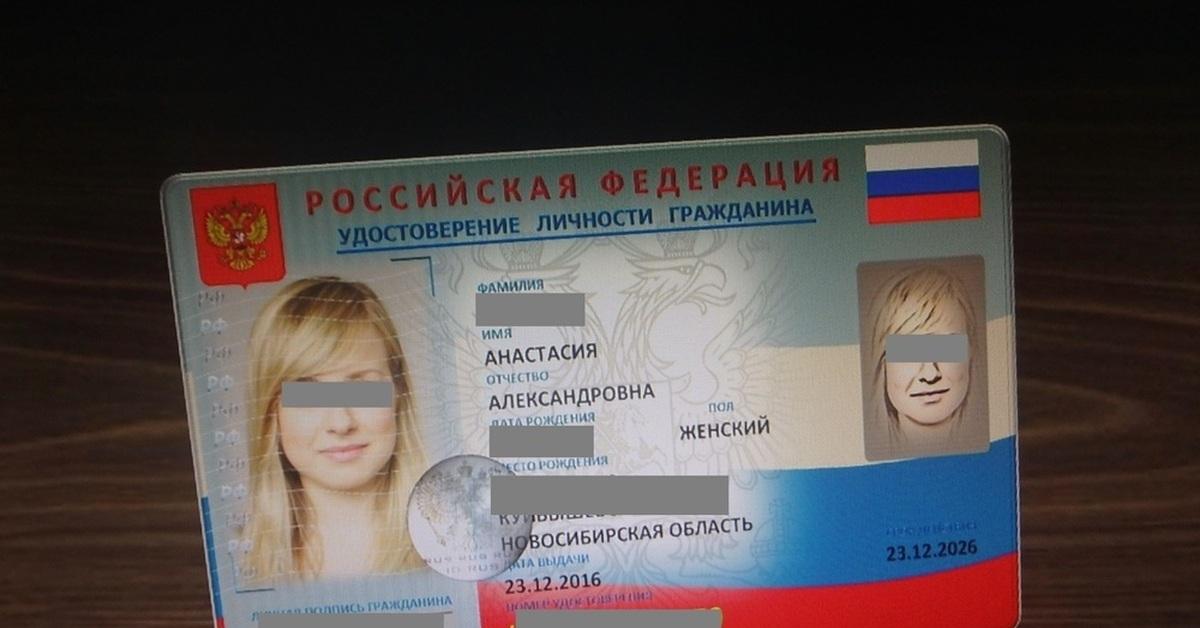 Картинки новый паспорт