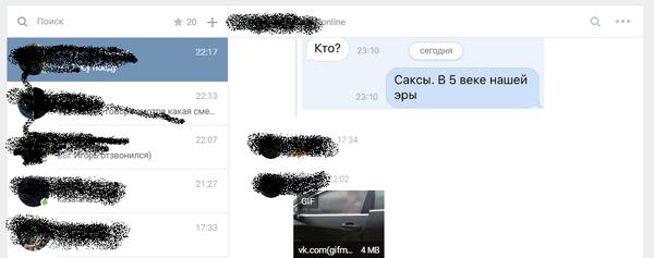 ВК опять обнову притащил ВКонтакте, Обнова, Сообщения, Пк