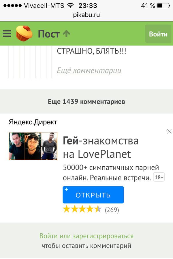 Читаю я значит пост... Первый пост, Геи, Яндекс, Реклама