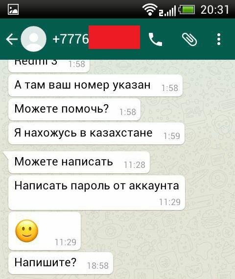 7708 какой оператор казахстан модели термобелья