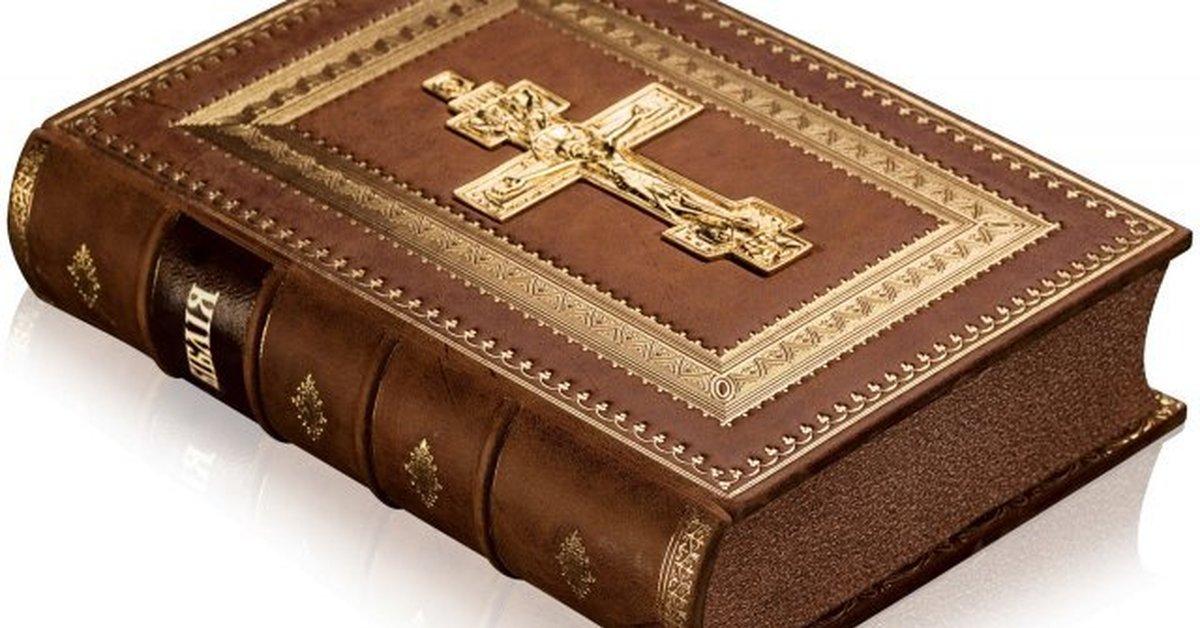 Картинки с библиями