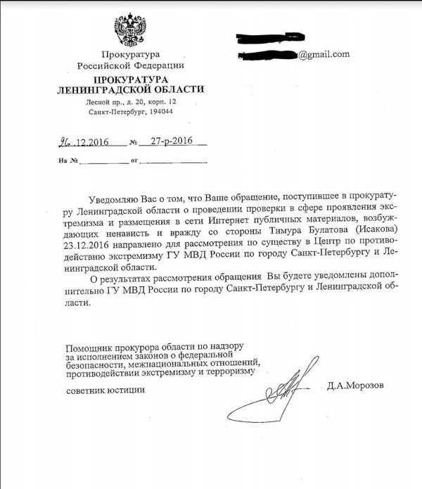 To be continued... Сила пикабу, Тимур булатов, Активист, Педагогика, Прокуратура