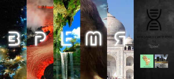 Время. Часть 1 Время, Nvrsфи, Nvrsфи-1, Вселенная, Земля, Жизнь, Человек, Длиннопост