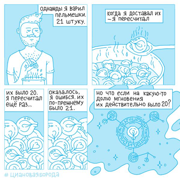 Пельмешки