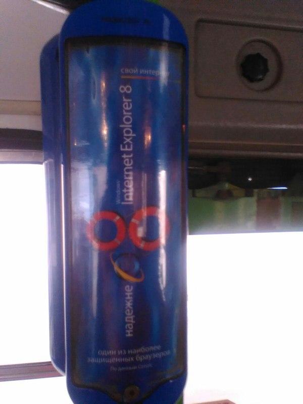 Своевременная реклама в автобусе. 2016 год. Internet explorer, 2016, Реклама, Microsoft, Новосибирск