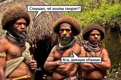 Тимошенко назвала украинцев папуасами. Оба-на, потенциальный вождь нарисовался! :-DDD Украина, Папуасы, Тимошенко, Интервью, Политика