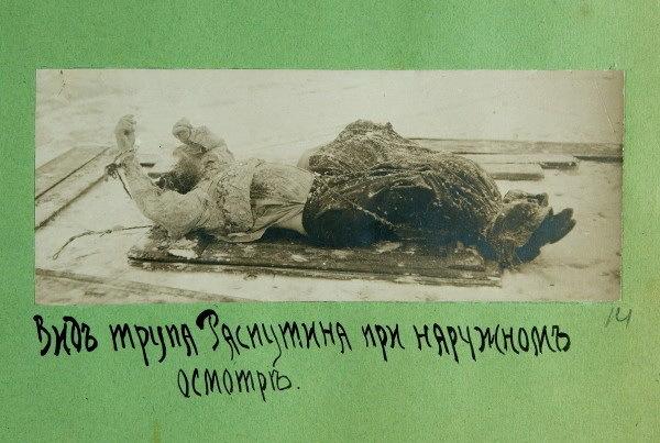 Последний детектив Империи. Дело об убийстве Распутина история, Распутин, Россия, царская семья, Политика, длиннопост