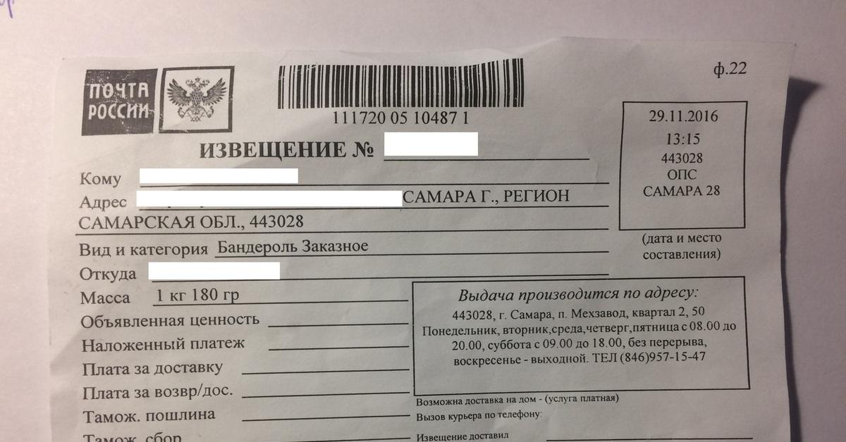 пао сбербанк рцсоо г самара урм г воронеж пришло заказное письмо коммерческий кредит стороны