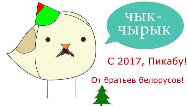 Беларусь принимает эстафету 2017!