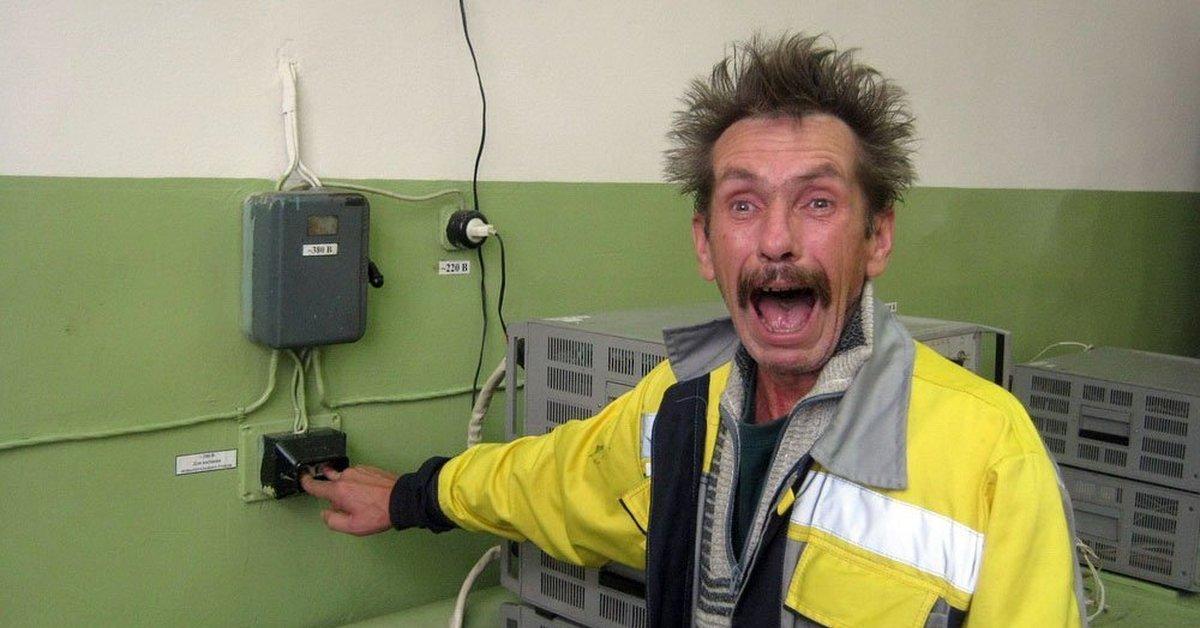 Смешные картинки про электричество, картинки про майские