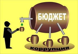 Немного о коррупции, воровстве бюджета и отмыве денег КОРРУПЦИЯ, деньги, вор, на кол их всех, длиннопост, политика