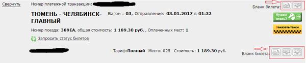РЖД - молодцы ржд, сайт, косяк