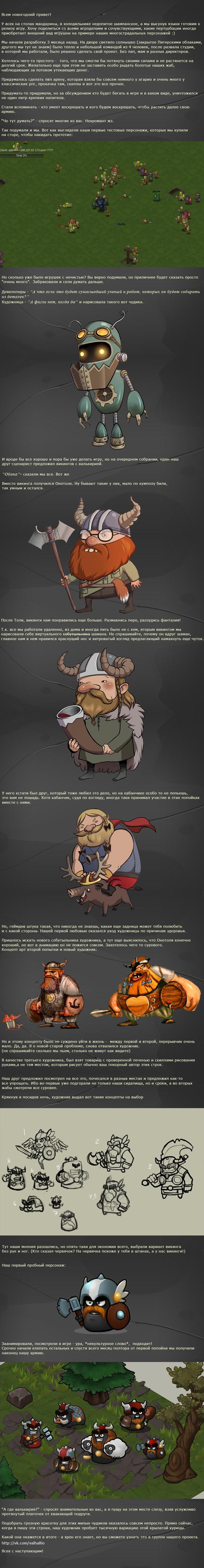 О превратностях арта или как мы викингов рисовали игры, игрострой, арт, игровой арт, gamedev, длиннопост