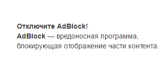 Хорошая попытка Adblock, Реклама, Вирус, Хорошая попытка