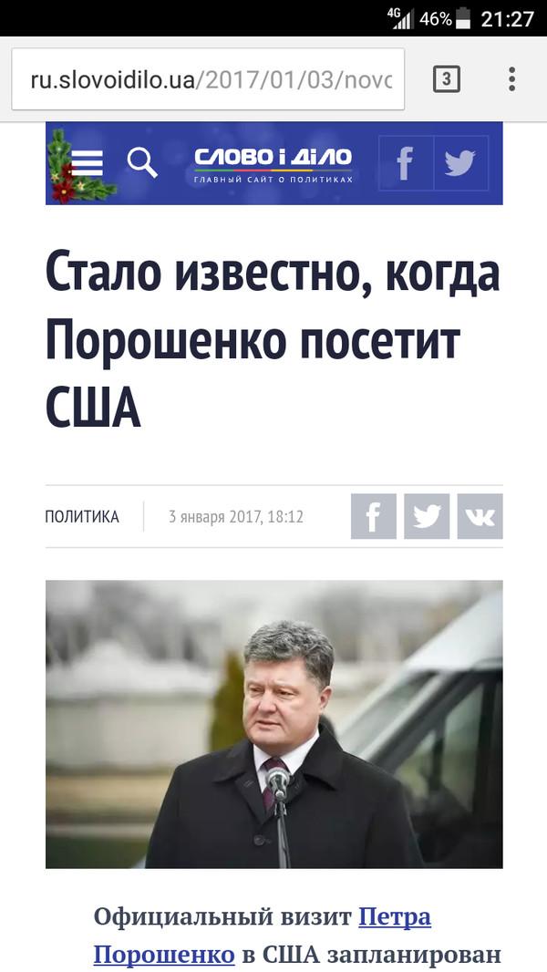 А Трамп в курсе? Украина, Политика, Одичалые, США, Трамп