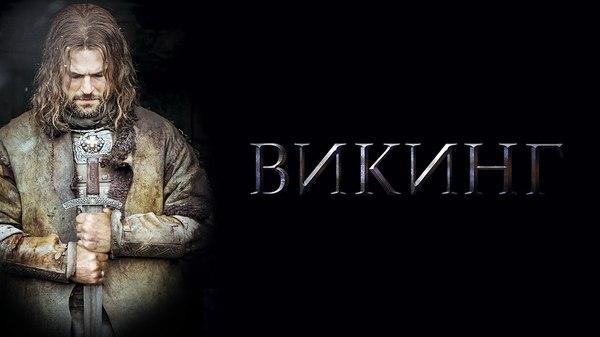Фильм Викинг. викинги, козловский, викинг кино, Фильмы, длиннопост