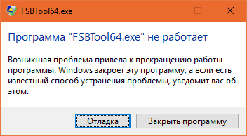 Сегодня на моём компьютере отвалилась программа ФСБшной слежки ФСБ, Большой брат, Под колпаком, Шапочка из фольги, Windows, Ошибка, Unity