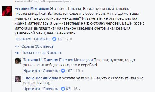 Татьяна Никитична