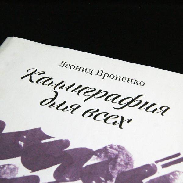 Про книги и школы Callography, Каллиграфия, Обучение, Рукопись, Шрифт, Длиннопост