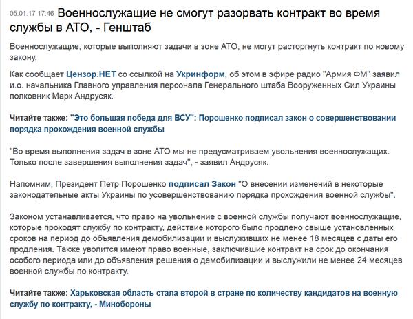 Это что, теперь они пожизненно будут служить? Украина, Политика, АТО, Закон, Порошенко, Уныние, Мобилизация