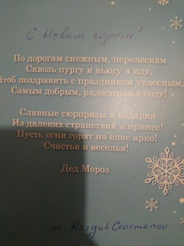 Новогодний подарок от @RazgulGormonov! анонимный Дед Мороз, организатор, подарок, счастье, слипнется, длиннопост