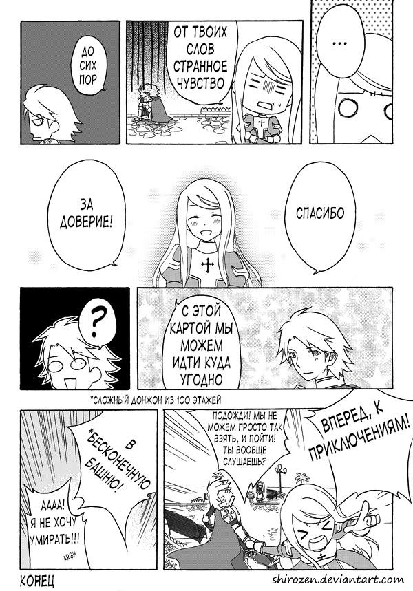 Watashi wo Shinjite kure / Поверь в меня манга, Ragnarok Online, DeviantArt, перевод, фанфик, MMORPG humor, длиннопост