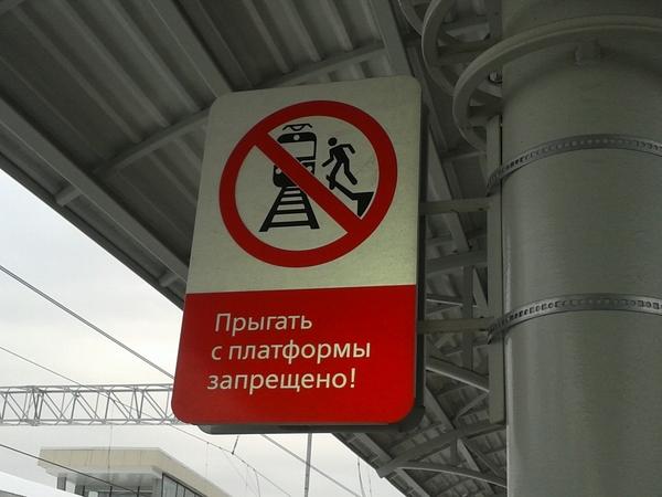 Прыгать с платформы запрещено,... Мцк, Лайфхак