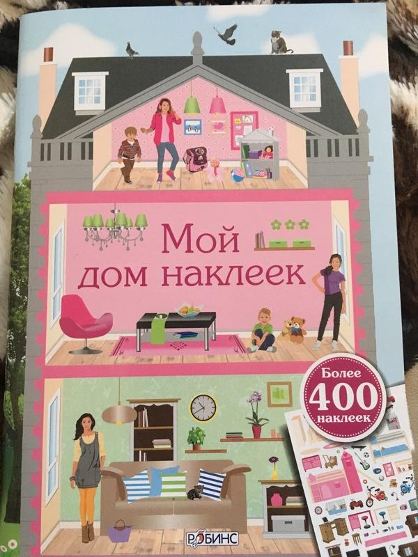 Купили дочке журнал Дети, Залипалка, Наклейка, Журнал, Длиннопост
