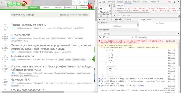 Пасхалка для тех кто решил залезть в код пикабу Пасхалка, HTML, JavaScript, Повар