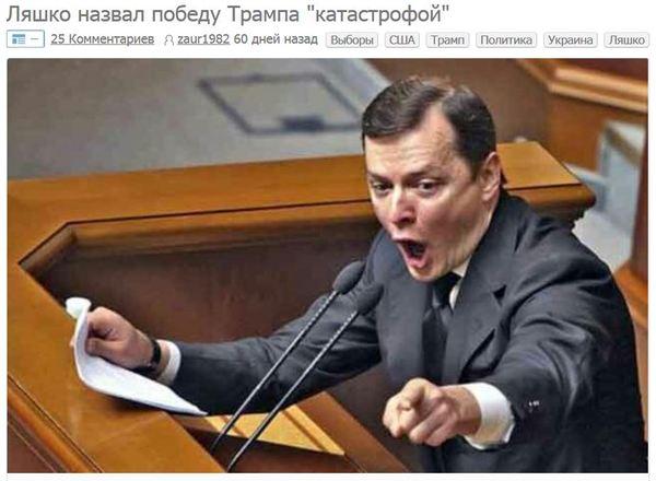 Вытащи свой язык из моей ж..ы, Гарри. Обычно так лижут псы. Ты ведь не собака, Гарри? - Нет. Нет, я не собака Украина, Ляшко, Обама, Трамп, США, Политика, Длиннопост