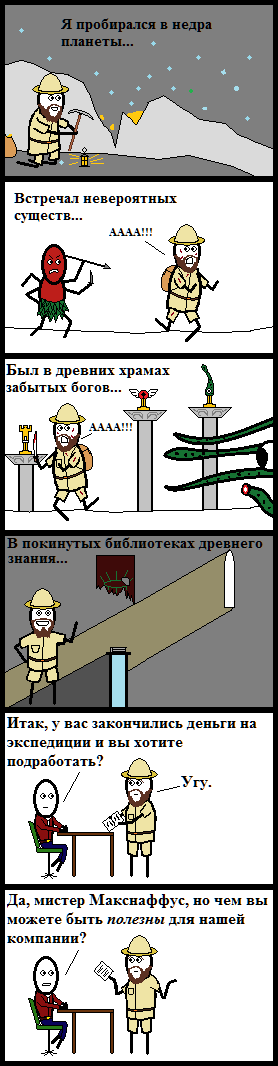 Авантюристское Cynicmansion, Комиксы, Авантюризм, Исследование, Работа, Приключения