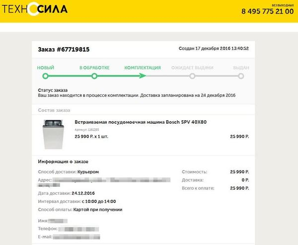 Как я делал заказ в Техносиле и немного про Яндекс.Маркет Техносила, Яндекс, Яндекс маркет, Интернет, Торговля, Сервис, Длиннопост, Жалоба