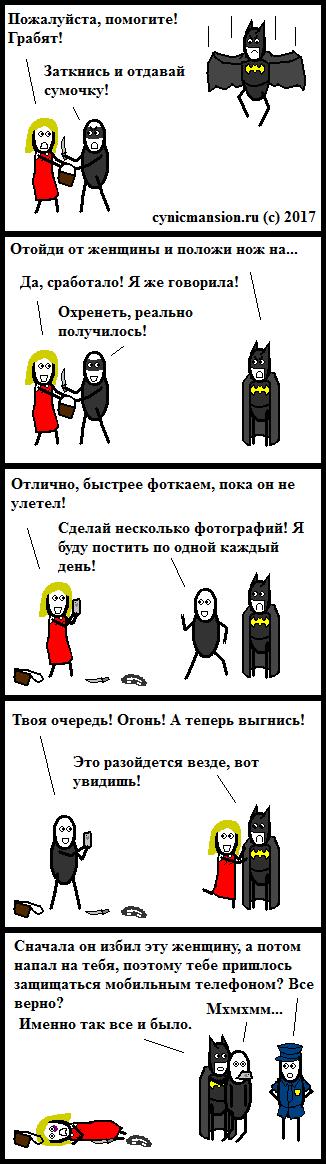 Супергеройское cynicmansion, Комиксы, бэтмен, ограбление