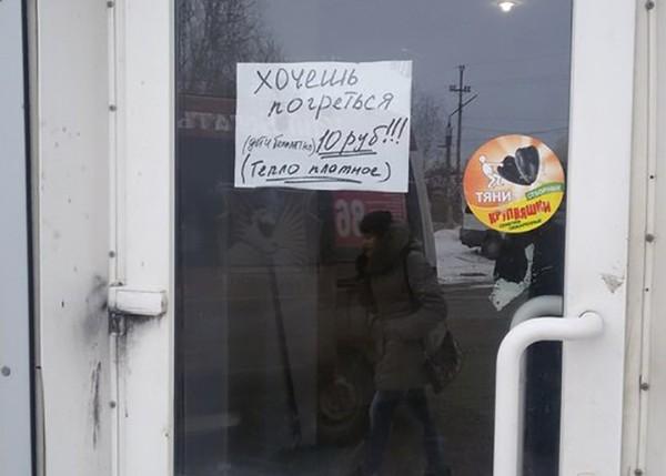 Хочешь погреться – плати Челябинск, Мороз, Зима, Платное ожидание, Ларек, Киоск