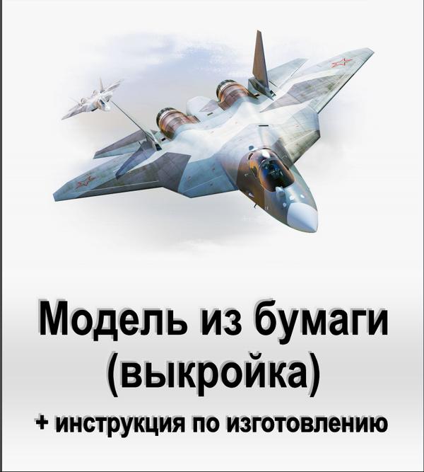 Модель т-50 из бумаги Авиация, Моделирвание, ПАК ФА, Самолет, Бумага