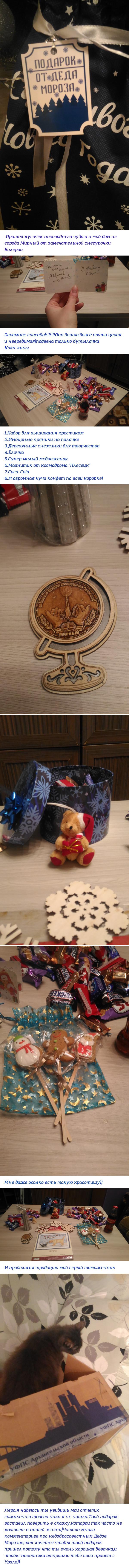 Снегурочка Валерия из Архангельской области отзовитесь! анонимный Дед Мороз, обмен подарками, Тайная снегурочка, новогоднее чудо, длиннопост