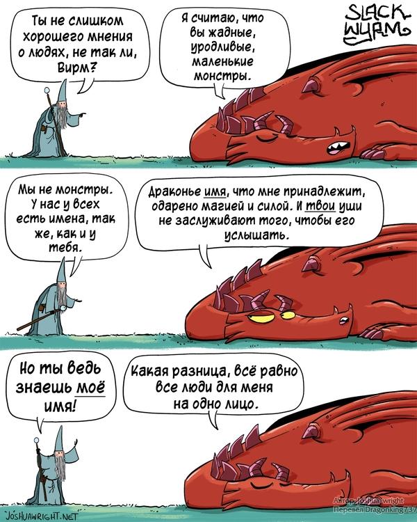 Драконье имя Комиксы, slack wyrm, joshua-wright, дракон