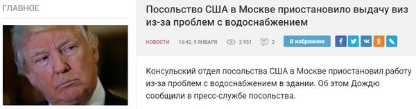 Снова российские хакеры?