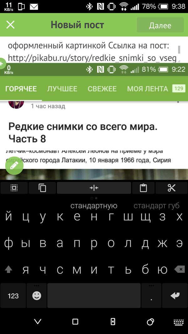 Две ошибки Яндекс браузер, HTC, длиннопост