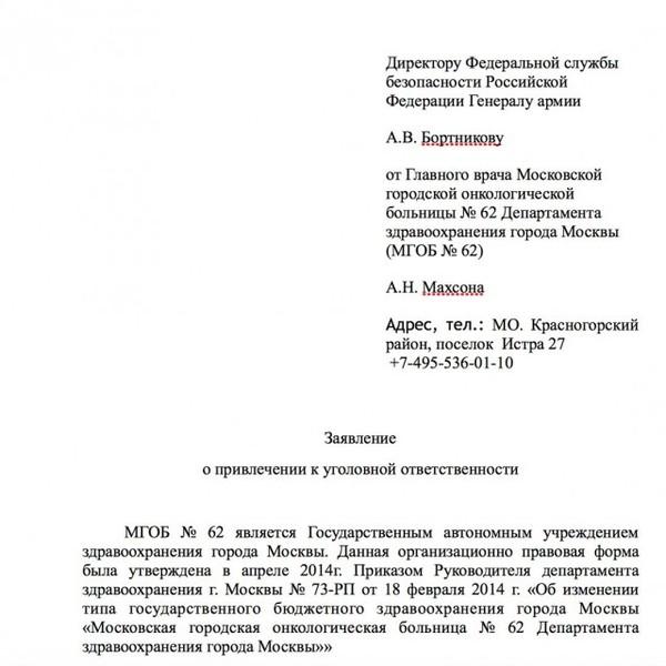 Экс-главврач московской ГКБ №62 Анатолий Махсон написал заявление в ФСБ на столичный департамент здравоохранения. Анатолий Махсон, департамент, переплата, правительство москвы, ФСБ, длиннопост