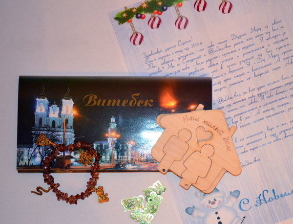 Опоздавшая посылочка :) Новогодний обмен подарками, Тайный Санта, Обмен подарками, Длиннопост