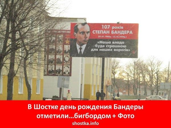 Остановите землю... бандеровцы, Шостка, Иван Кожедуб, Украина