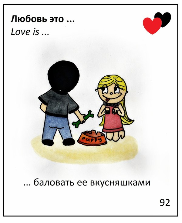 romantic love is not a basis Romantic love based upon intimacy was impossible in the social environment where most marriages were contracted, not on the basis of mutual sexual attraction, but economic circumstance(38) romantic love is related with the question of intimacy (45.
