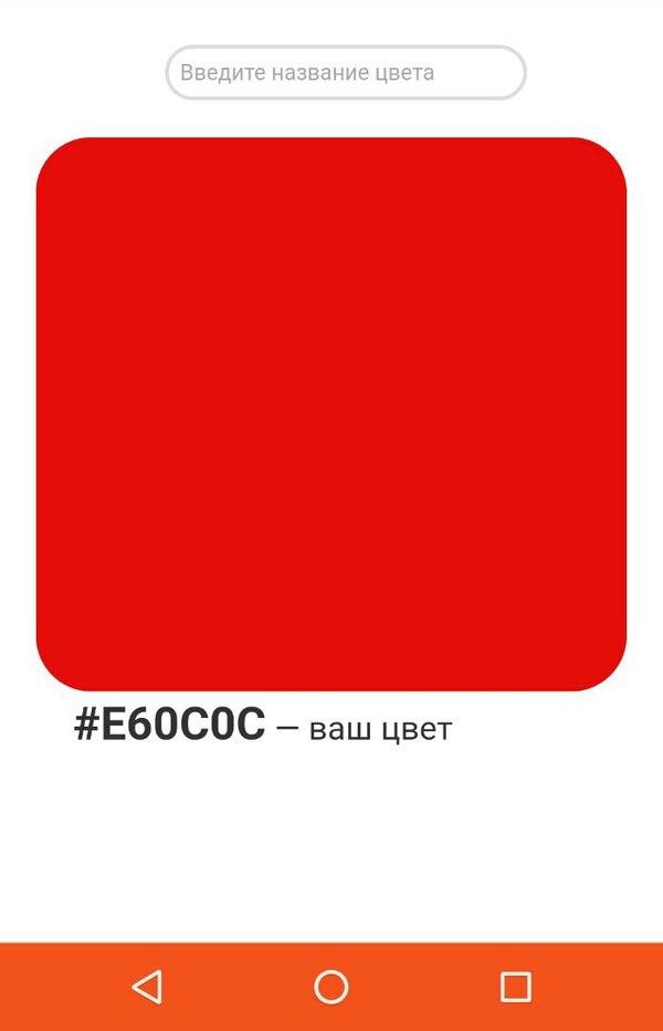 Плохой выбор цвета RGB, Цвет, Оскорбление, Выбор