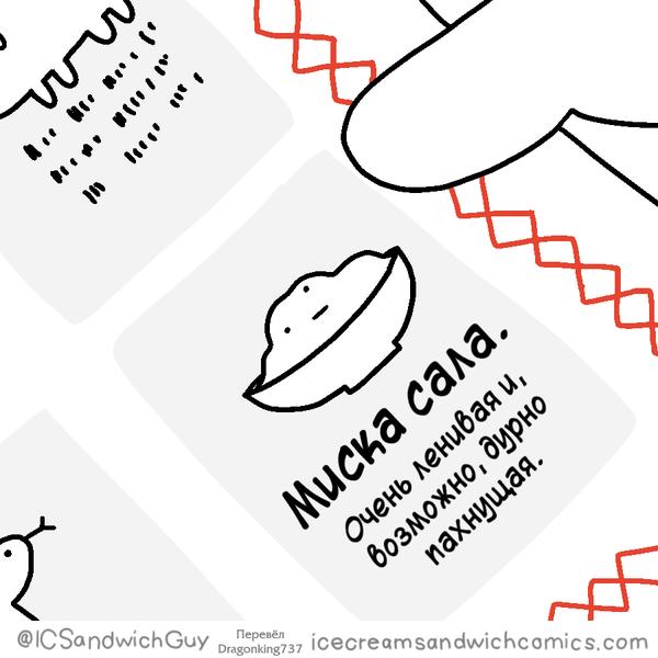 Китайский гороскоп. Комиксы, icecreamsandwichcomics, длиннопост