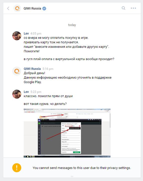 Поддержка QIWI. на Ваш строгий суд ВКонтакте, Переписка, Qiwi, Техподдержка, Длиннопост